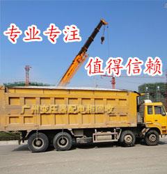 广州二手旧变压器回收_广州配电柜回收_广州电力变压器配电柜回收网
